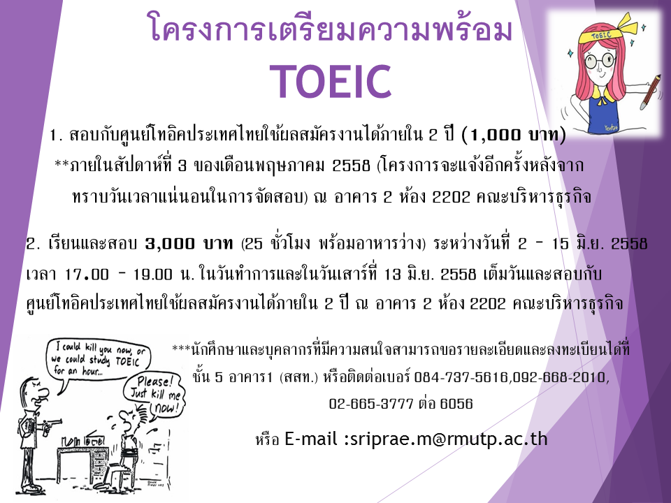 poster_TOEIC (2)