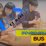BUS Channel