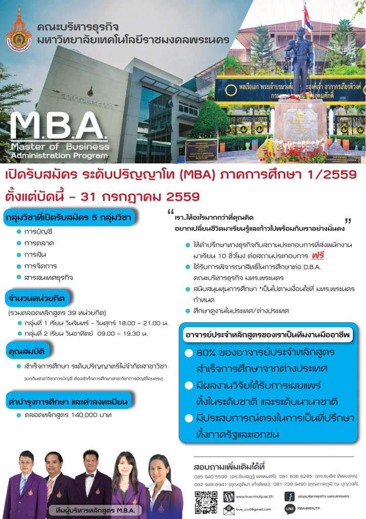 Poster_MBA-01