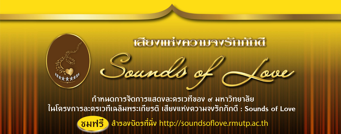 soundsoflove
