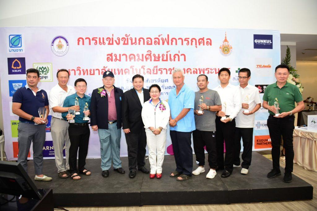การแข่งขันกอล์ฟการกุศล ชิงถ้วยเกียรติยศ รองนายกรัฐมนตรีและรัฐมนตรีว่าการกระทรวงยุติธรรม