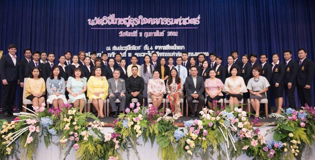 """สัมมนาเชิงวิชาการ """"นวัตวิถีไทยสู่ธุรกิจคหกรรมศาสตร์"""""""